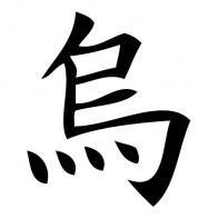 Crow Chinese Symbol 05449
