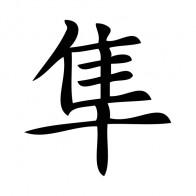 Falcon Chinese Symbol 05455