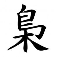 Owl Chinese Symbol 05463