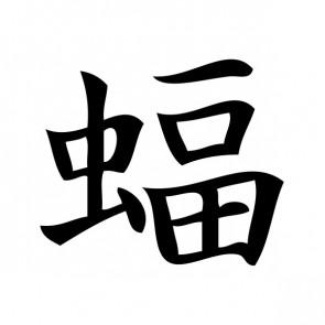 Bat Chinese Symbol 05441