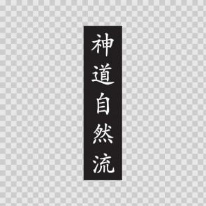 Hieroglyph Shindo Jinen Ryu (神道自然流) 12673