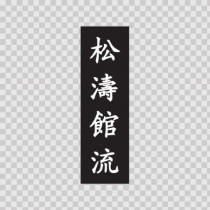 Hieroglyph Shotokan (松濤館流, Shōtōkan-Ryū)  12678