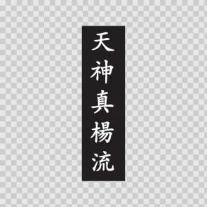 Hieroglyph Tenjin Shin'yō-Ryū (天神真楊流) 12684