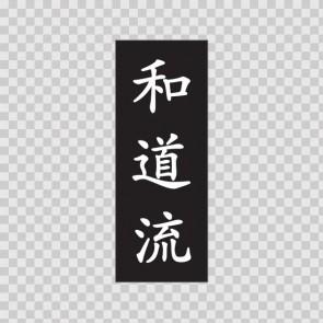 Hieroglyph Wadō-Ryū (和道流) 12685