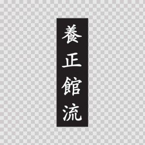 Hieroglyph Yoseikan Karate (養正館空手) 12686