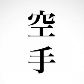 Hieroglyph Karate 空手 12687