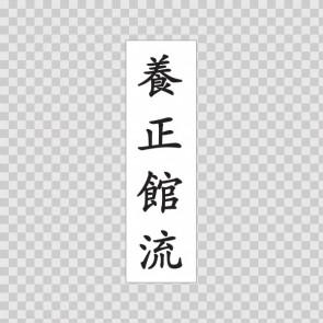 Hieroglyph Yoseikan Karate (養正館空手) 12691