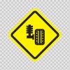 Mechanic Area Sign  11466
